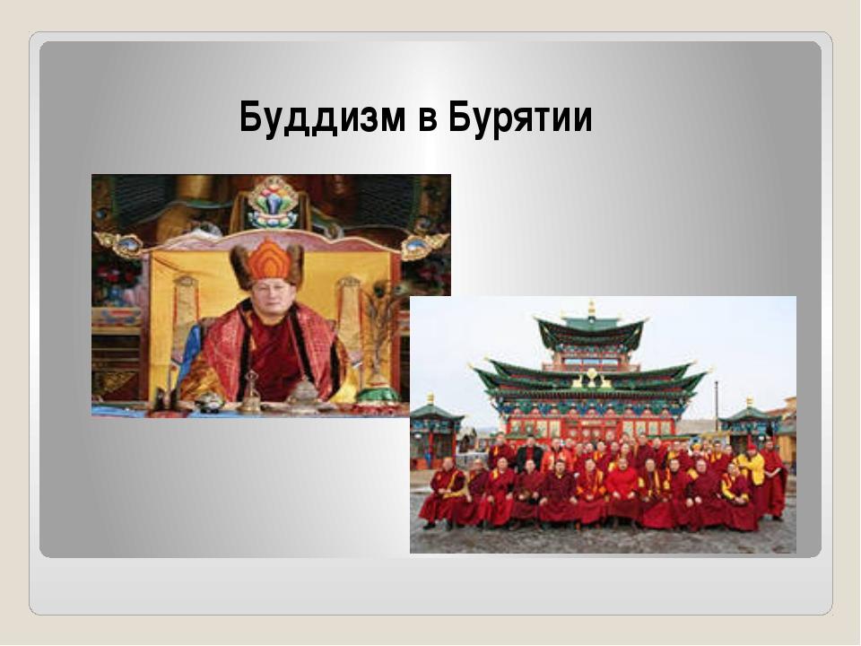Буддизм в Бурятии