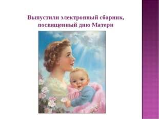 Выпустили электронный сборник, посвященный дню Матери