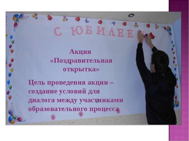 Цель проведения акции – создание условий для диалога между участниками образо...