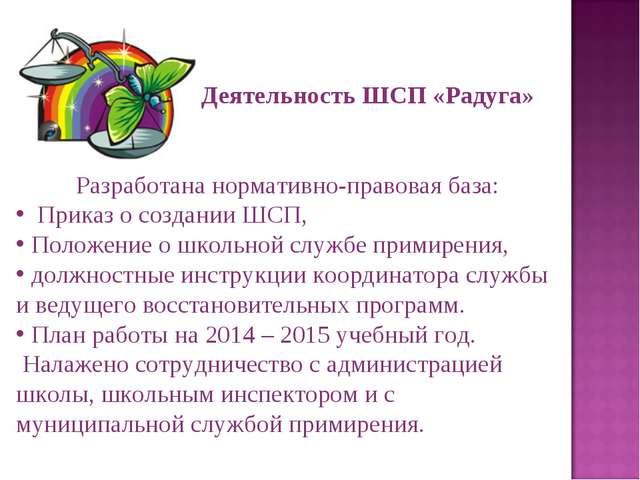 Деятельность ШСП «Радуга» Разработана нормативно-правовая база: Приказ о созд...
