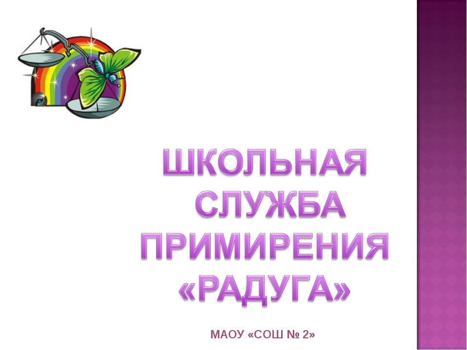 МАОУ «СОШ № 2»