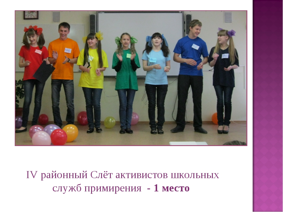 IV районный Слёт активистов школьных служб примирения - 1 место