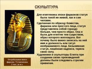 Для египтянина эпохи фараонов статуя была такой же живой, как и сам человек.