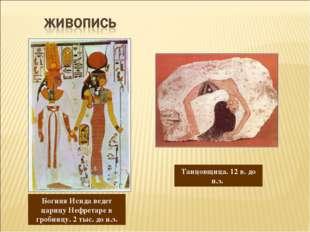Богиня Исида ведет царицу Нефретаре в гробницу. 2 тыс. до н.э. Танцовщица. 12