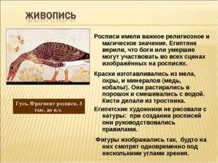 Росписи имели важное религиозное и магическое значение. Египтяне верили, что