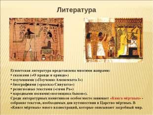 Литература Египетская литература представлена многими жанрами: сказками («О п