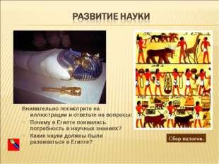 Внимательно посмотрите на иллюстрации и ответьте на вопросы: Почему в Египте