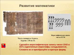 Сделайте иероглифическую запись чисел 2343 и 1671 (однотипные иероглифы склад