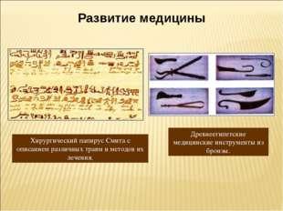 Древнеегипетские медицинские инструменты из бронзы. Развитие медицины Хирурги