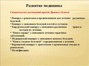Развитие медицины Свидетельство достижений врачей Древнего Египта Папирус с р