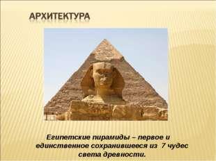Египетские пирамиды – первое и единственное сохранившееся из 7 чудес света др