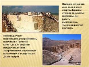 Пытаясь сохранить свои тела и после смерти, фараоны строили громадные гробниц