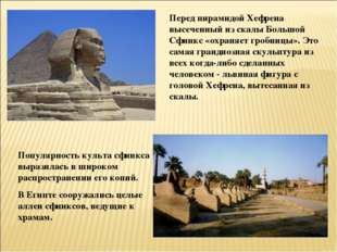 Перед пирамидой Хефрена высеченный из скалы Большой Сфинкс «охраняет гробниц