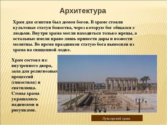 Храм для египтян был домом богов. В храме стояли культовые статуи божества, ч...