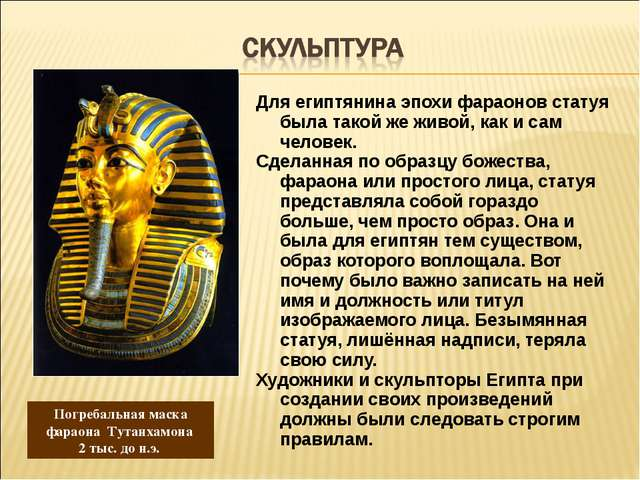 Для египтянина эпохи фараонов статуя была такой же живой, как и сам человек....