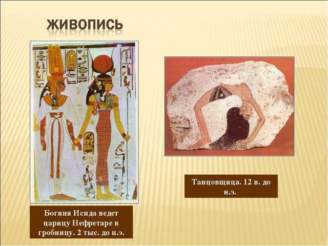 Богиня Исида ведет царицу Нефретаре в гробницу. 2 тыс. до н.э. Танцовщица. 12...