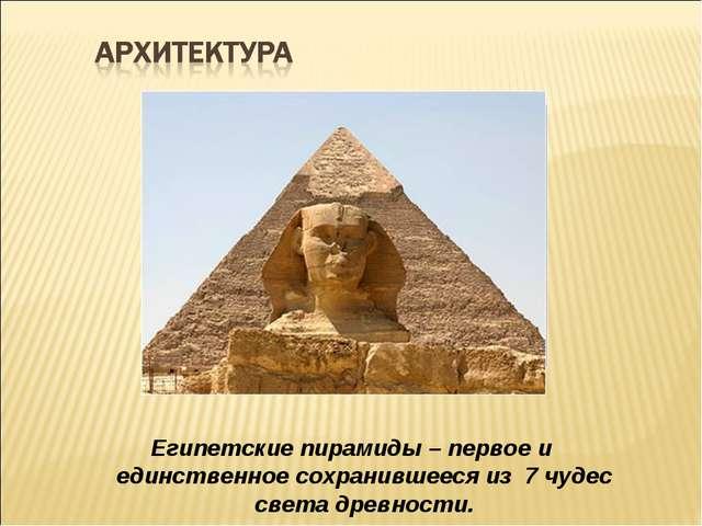 Египетские пирамиды – первое и единственное сохранившееся из 7 чудес света др...