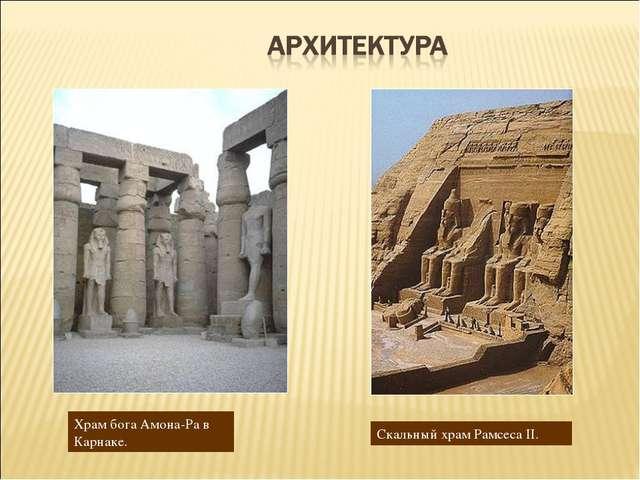 Храм бога Амона-Ра в Карнаке. Скальный храм Рамсеса II.