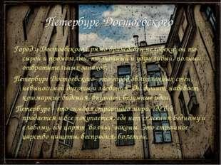 Петербург Достоевского Город у Достоевского прямо враждебен человеку: он то с