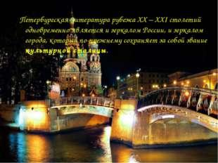 Петербургская литература рубежа ХХ – XXI столетий одновременно является и зе