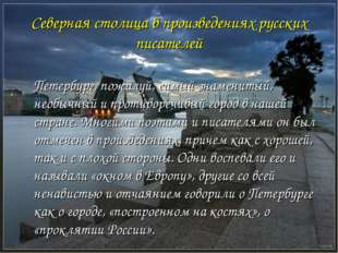 Северная столица в произведениях русских писателей Петербург, пожалуй, самый