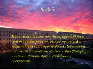 Вывод: Мне хочется верить, что Петербург XXI века сумеет преодолеть свою былу