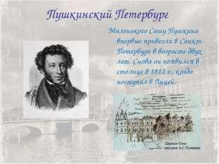 Пушкинский Петербург Маленького Сашу Пушкина впервые привезли в Санкт-Петербу