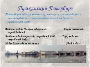 Пушкинский Петербург Противоречивое отношение к столице – притягивание и отта