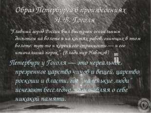 """Образ Петербурга в произведениях Н. В. Гоголя """"Главный город России был выст"""