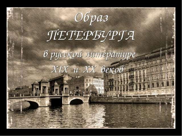 Образ ПЕТЕРБУРГА в русской литературе XIX и XX веков