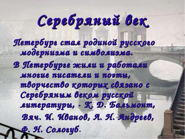 Серебряный век Петербург стал родиной русского модернизма и символизма. В Пе...