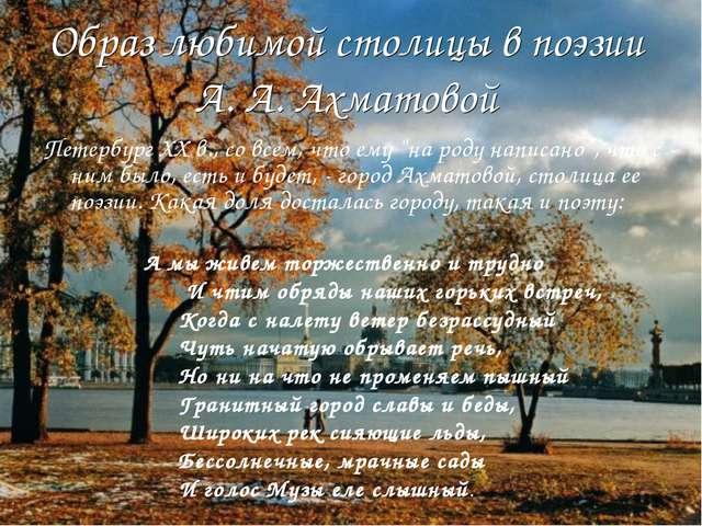 Образ любимой столицы в поэзии А. А. Ахматовой Петербург ХХ в., со всем, что...