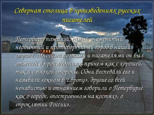 Северная столица в произведениях русских писателей Петербург, пожалуй, самый...