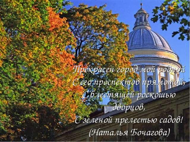 Прекрасен город мой родной С его проспектов прямотой, С блестящей роскошью дв...