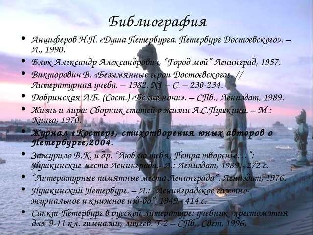 Библиография Анциферов Н.П. «Душа Петербурга. Петербург Достоевского». – Л.,...