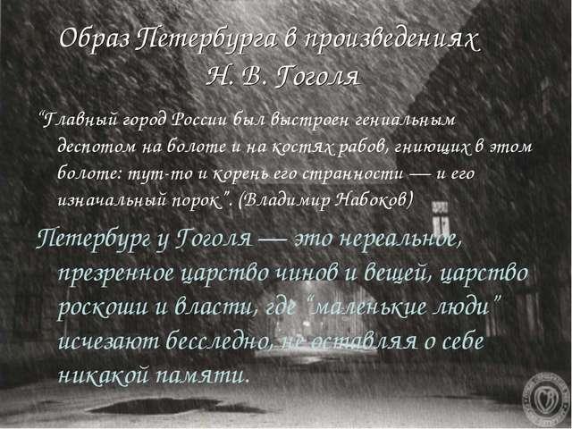 """Образ Петербурга в произведениях Н. В. Гоголя """"Главный город России был выст..."""