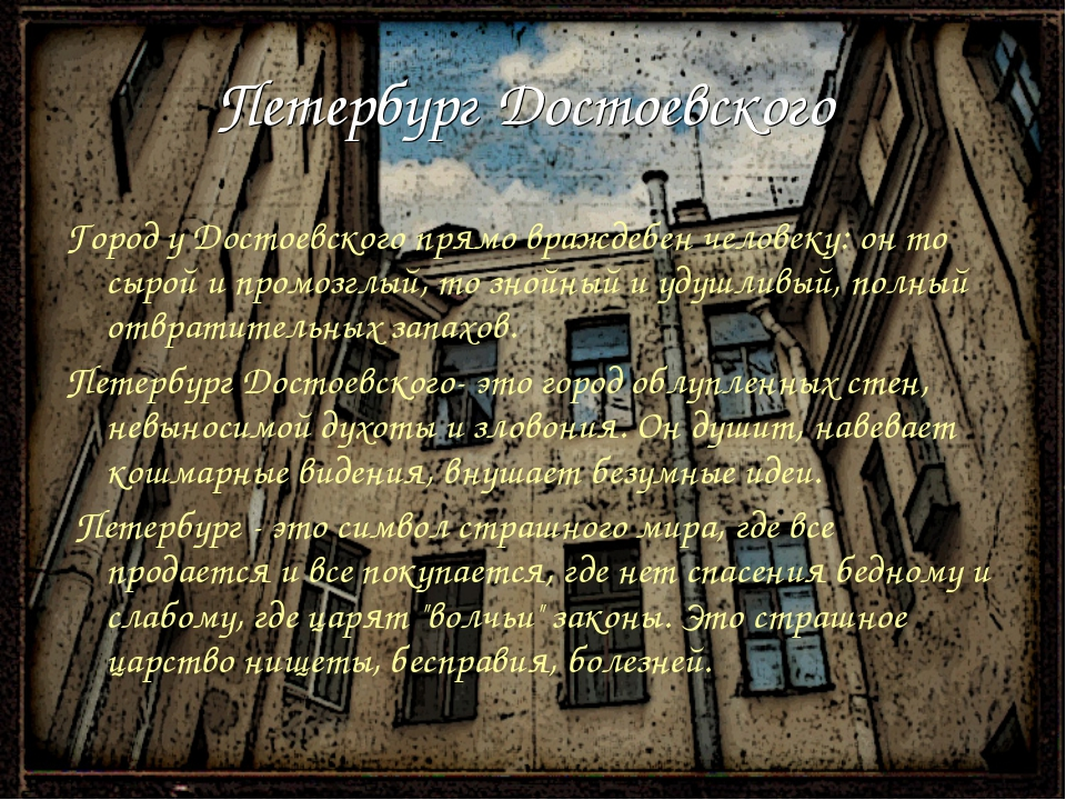 Петербург Достоевского Город у Достоевского прямо враждебен человеку: он то с...