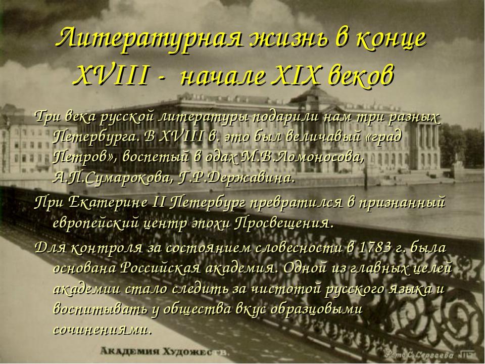 Литературная жизнь в конце XVIII - начале XIX веков Три века русской литерат...