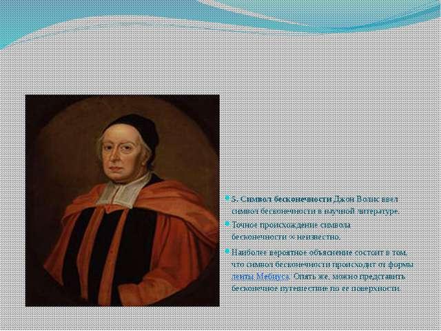 5. Символ бесконечности Джон Волис ввел символ бесконечности в научной литер...