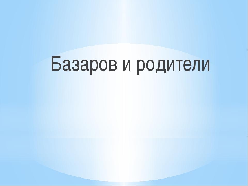 Базаров и родители