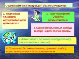 Особенности организации деятельности учащихся. 1. Творческая, поисковая, иссл