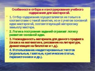 Особенности отбора и конструирования учебного содержания для мастерской. 1. О