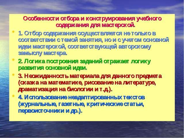 Особенности отбора и конструирования учебного содержания для мастерской. 1. О...