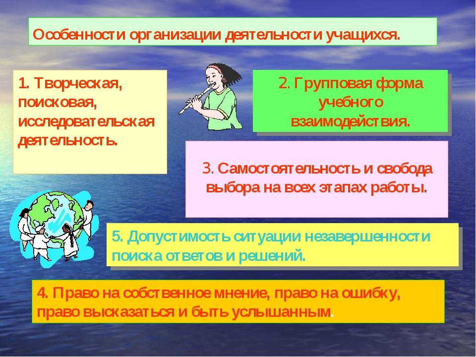 Особенности организации деятельности учащихся. 1. Творческая, поисковая, иссл...