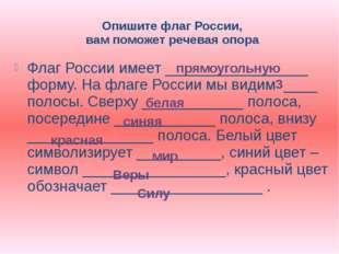 Опишите флаг России, вам поможет речевая опора Флаг России имеет ____________