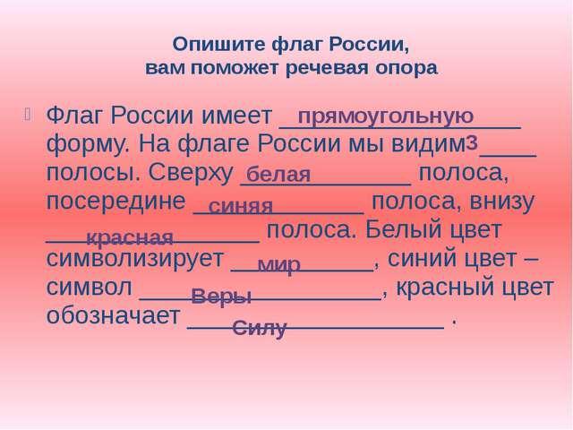 Опишите флаг России, вам поможет речевая опора Флаг России имеет ____________...