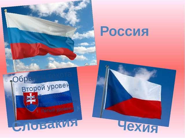 Словакия Чехия Россия