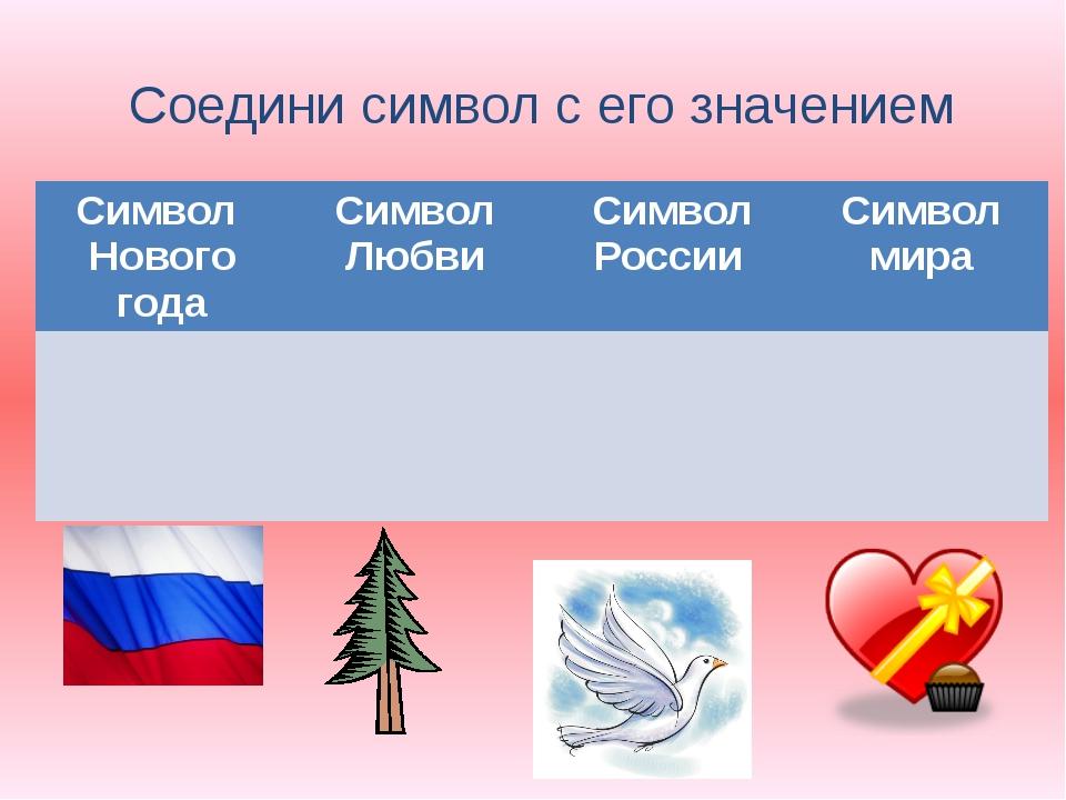 Соедини символ с его значением Символ Нового года СимволЛюбви Символ России С...