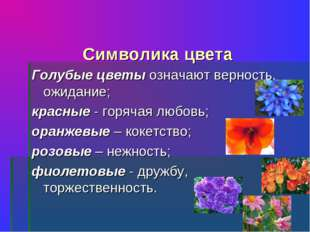 Символика цвета Голубые цветы означают верность, ожидание; красные - горячая
