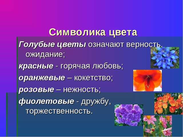 Символика цвета Голубые цветы означают верность, ожидание; красные - горячая...